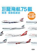 巨龍飛航75載:香港.倫敦航線史