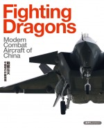 Fighting Dragons: Modern Combat Aircraft of China