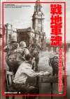 戰地軍魂.香港英軍服務團絕密戰記封面