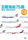 巨龍飛航75載:香港.倫敦航線史封面