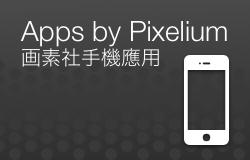 Apps by Pixelium 画素社手機應用