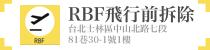 RBF 飛行前拆除 facebook 主頁