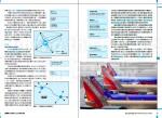 《買飛機.商業航空公司機隊規劃》內文頁