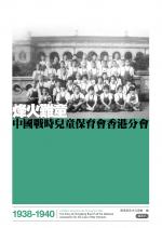 烽火難童.中國戰時兒童保育會香港分會