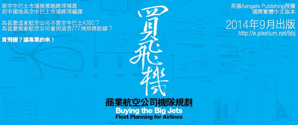 買飛機 商業航空公司機隊規劃 繁體中文版 Buying the Big Jet (2014年9月)
