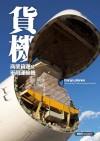《貨機:商業貨運及軍用運輸機》封面