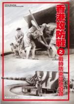 香港攻防戰之戰時防衛設施遺跡