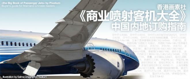 《商业喷射客机大全》中国内地订购指南