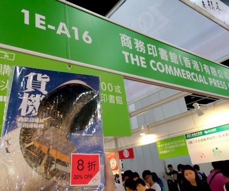 2014香港書展:貨機:商業貨運及軍用運輸機在商務印書館攤位1E-A16特價發售中。